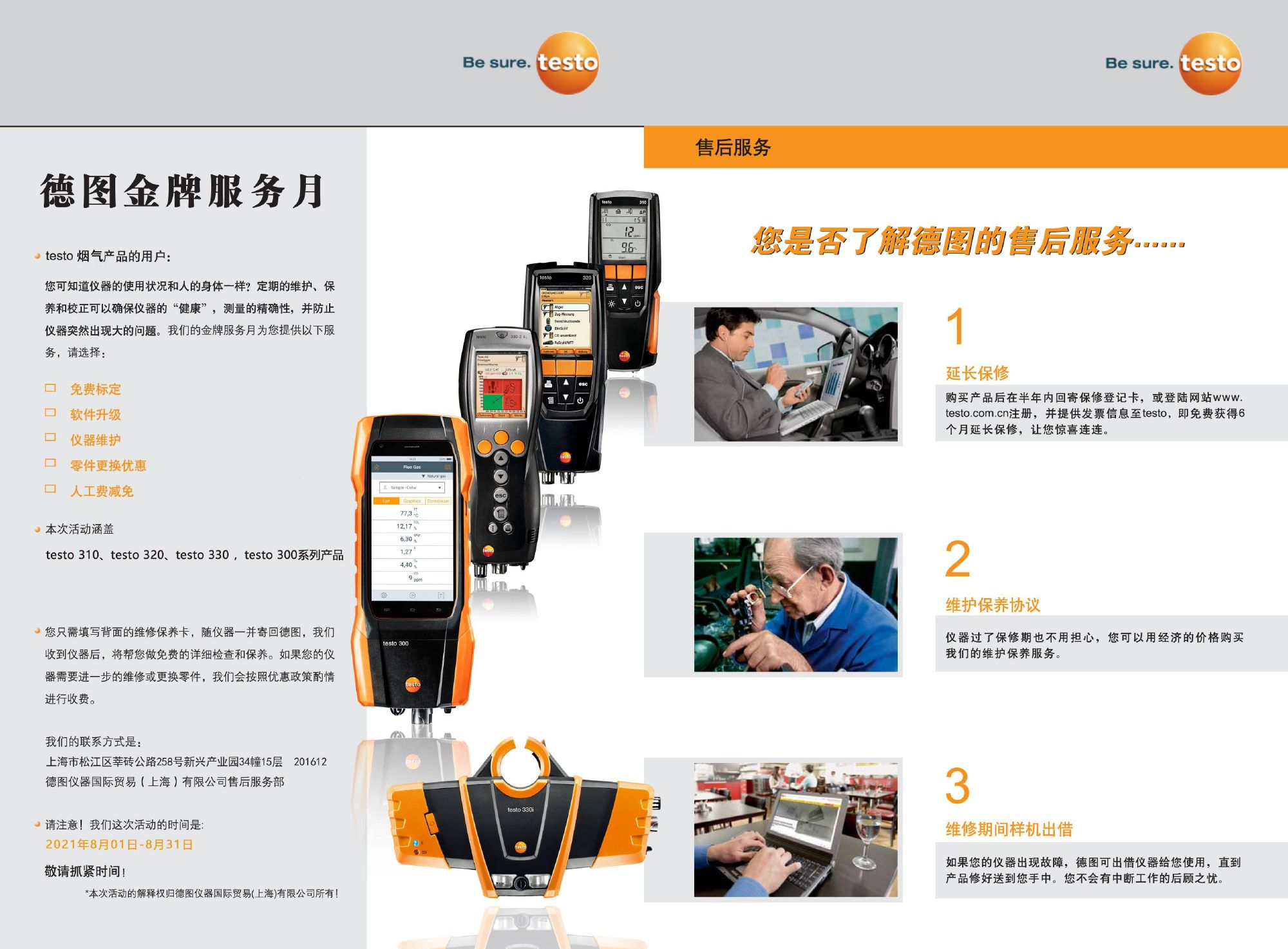 golden_service_Aug-20210802-2-CN.jpg