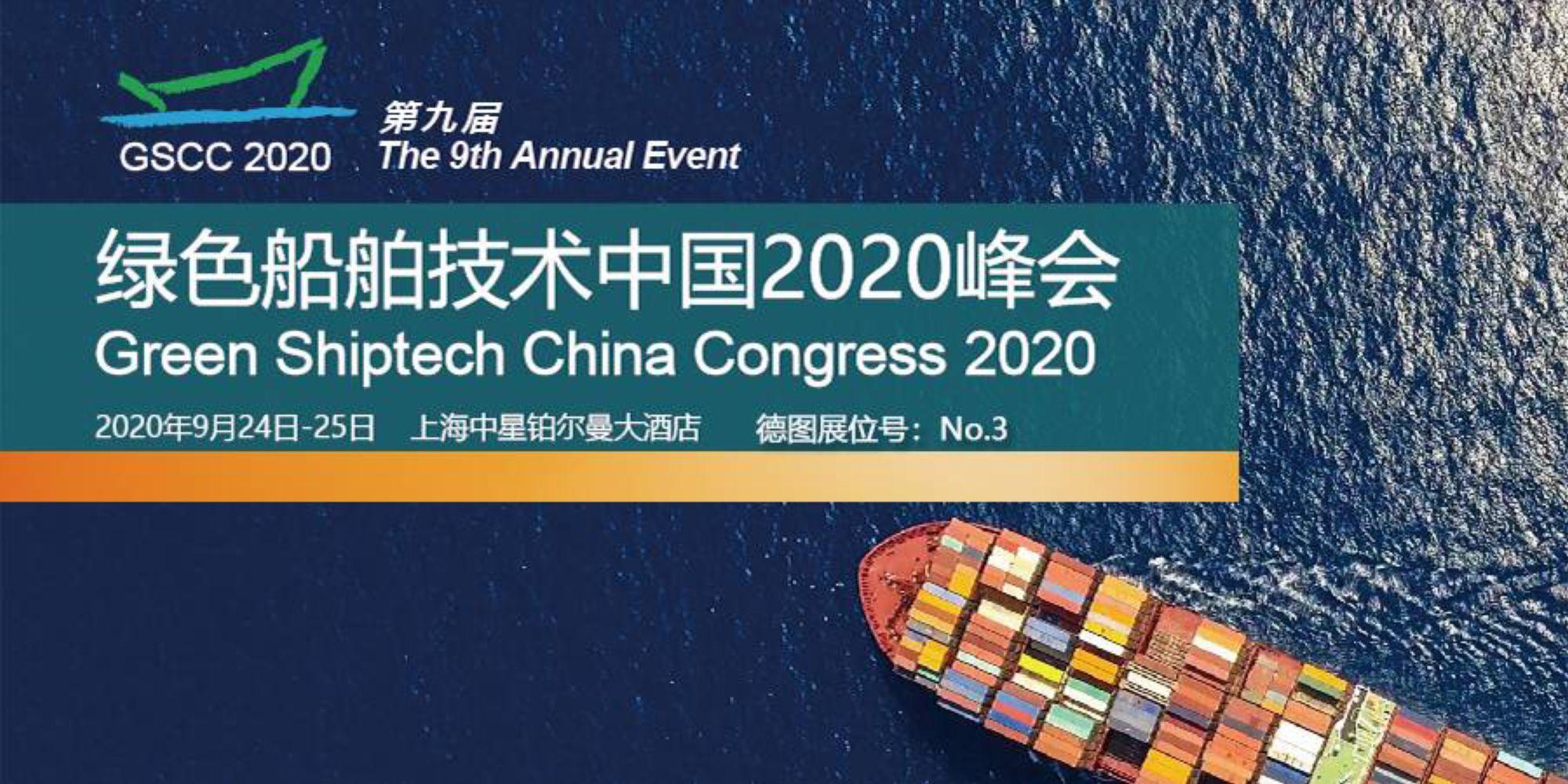 CN-GreenShiptechChina2020-invite-900x450.jpg