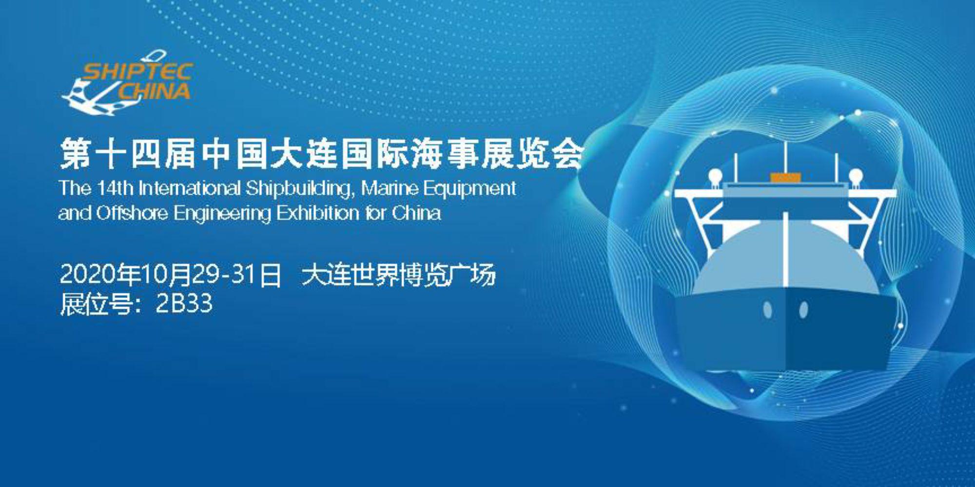 CN-ShiptechChina2020-invite-900x450.jpg