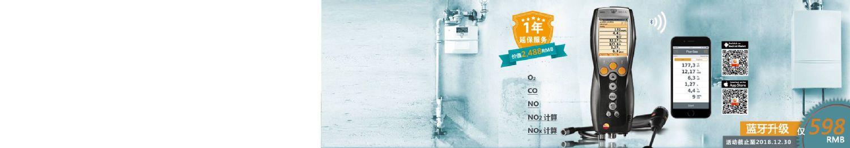 锅炉低<strong>氮</strong>排放检测 <br>testo 330 LL <strong>蓝牙</strong>升级版