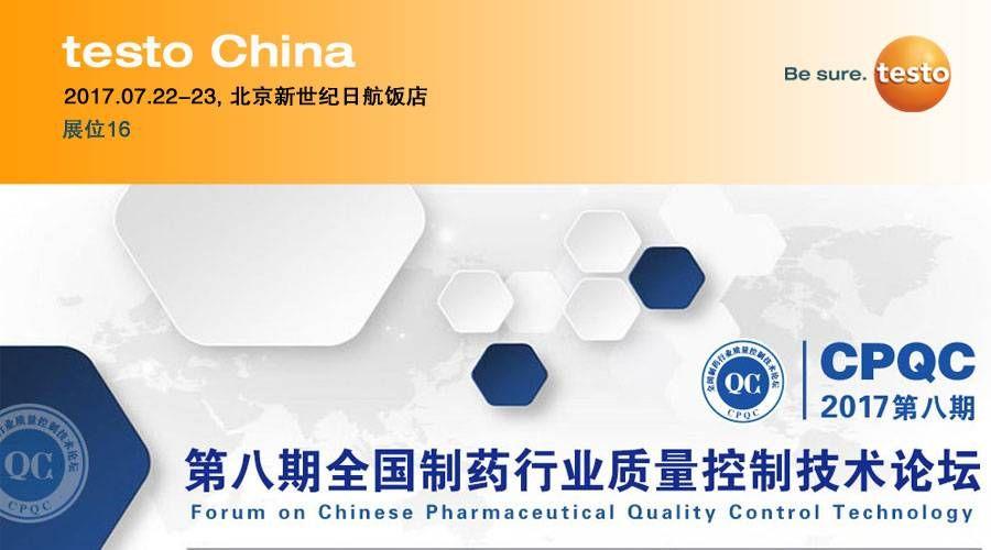 cn-20170722-FD-PharmaSeminar-NEWS-banner-900x500_im.jpg