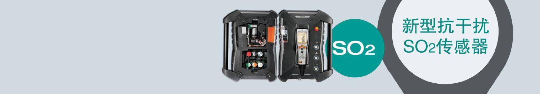升级SO2抗干扰传感器 <br/><strong>免费维护保养、固件升级 <br/>交叉干扰测试</strong>
