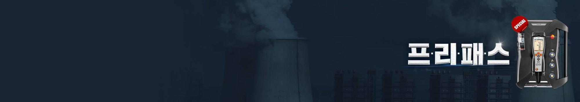 연소가스 분석기 testo 350K 한정 특가 이벤트