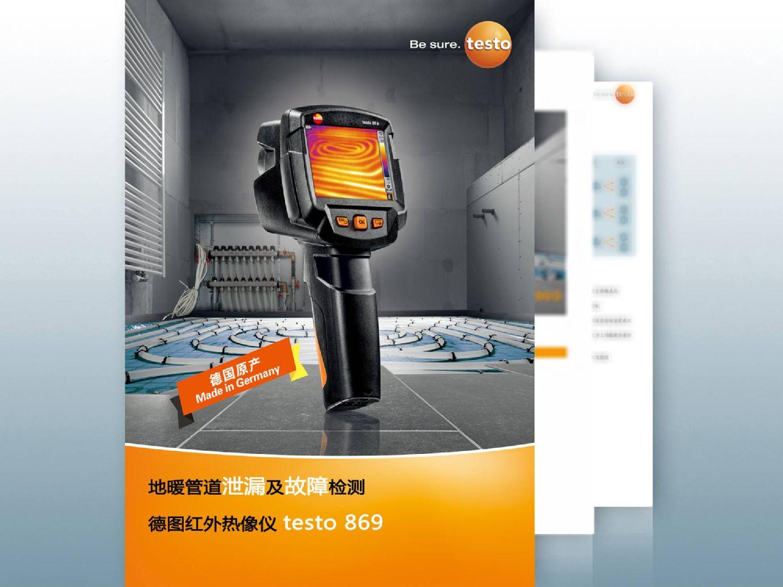 红外热像仪应用于地暖系统检测的原理testo 869