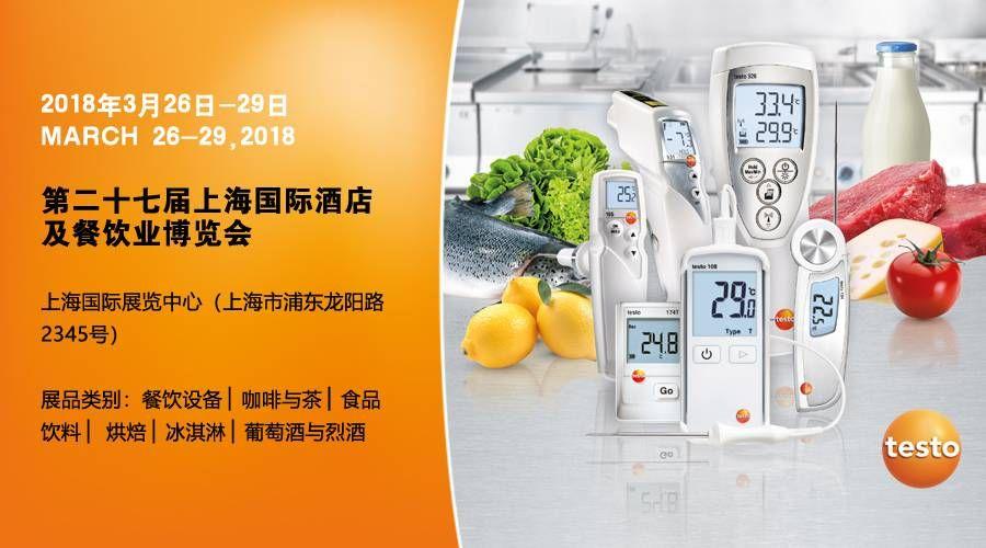 cn_20180326_food_news_HOTELEX-01.jpg