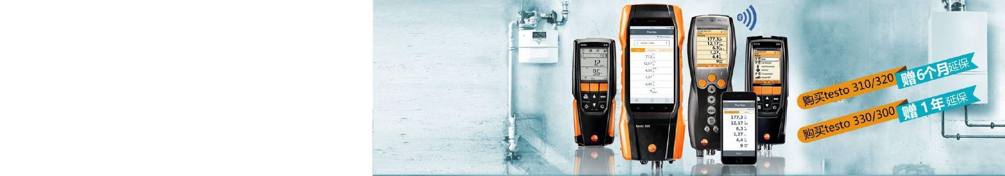 锅炉燃烧<b>效率分析</b> </br>锅炉<b>调试维护</b> </br><b>低氮</b>排放检测