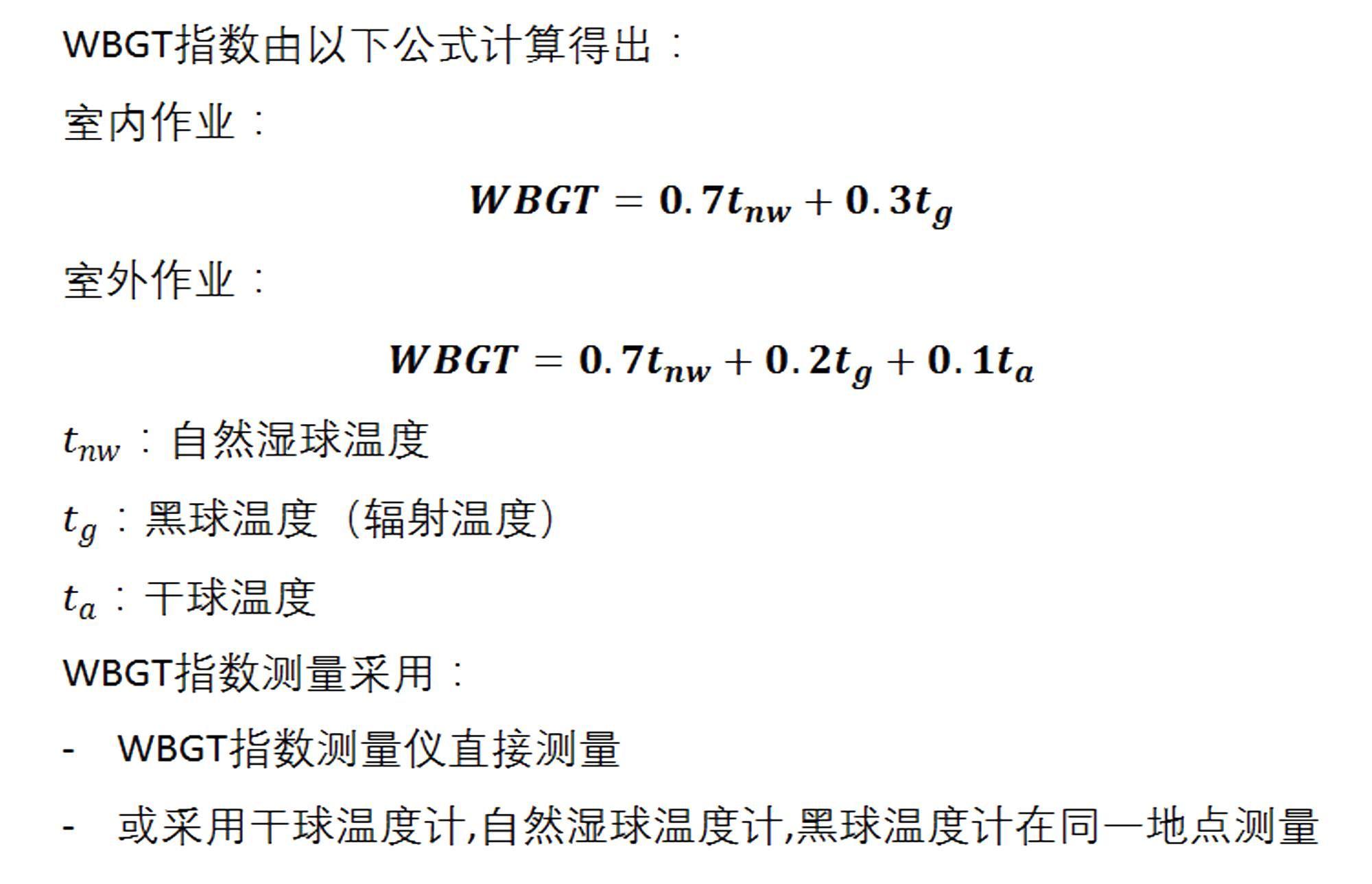 WBGT指数的计算公式