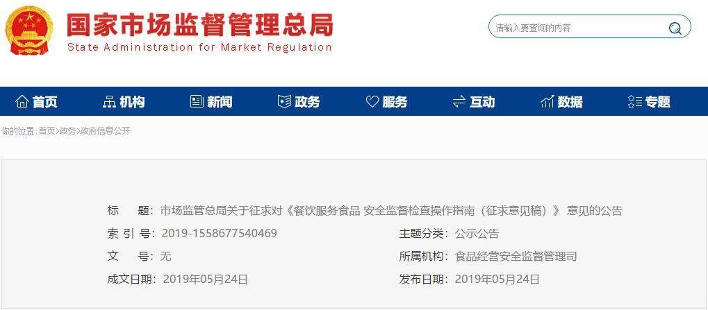 在国家市场监督管理局官网,下载原文件了解更多详情