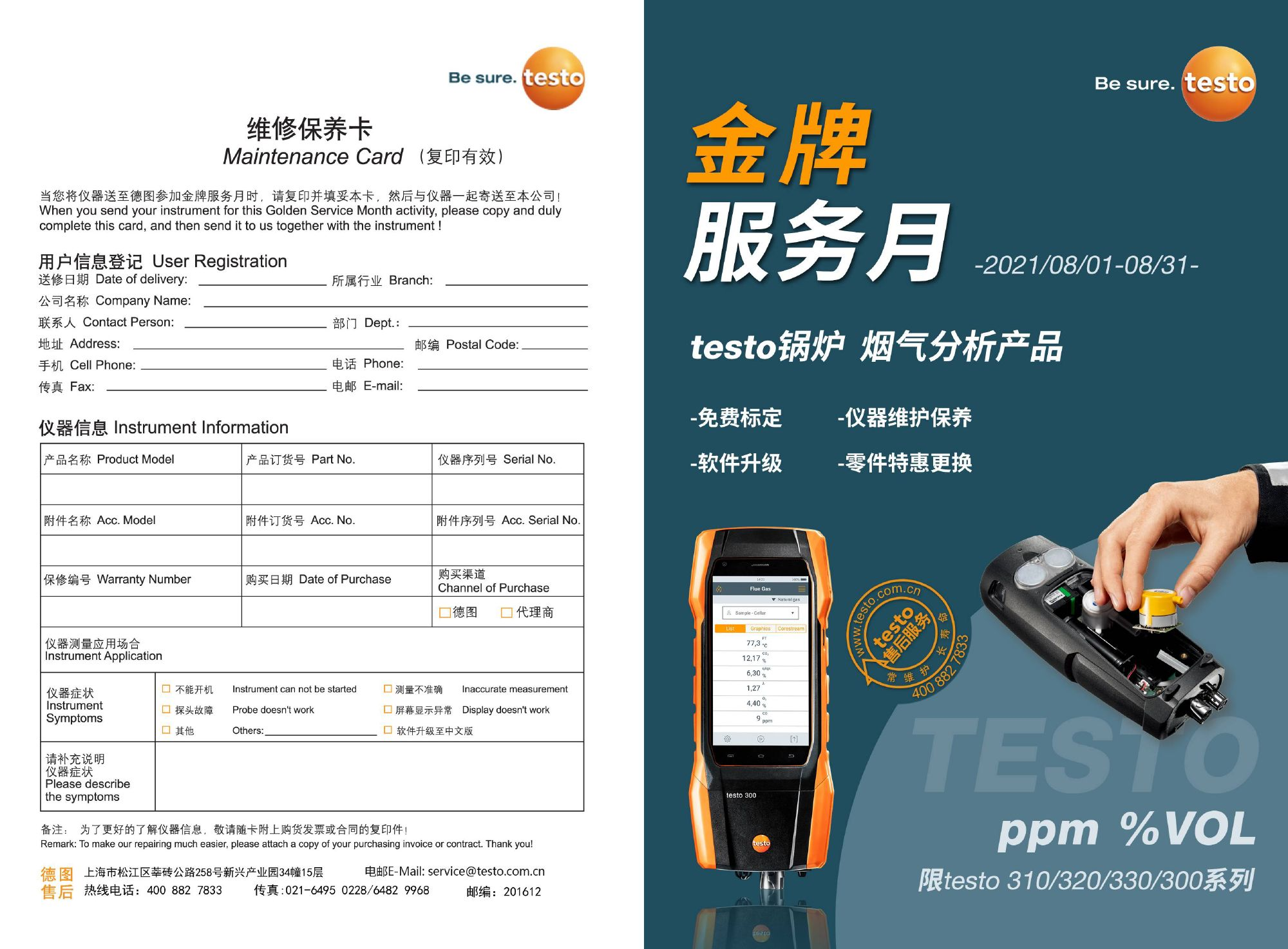 golden_service_Aug-20210802-1-CN.jpg