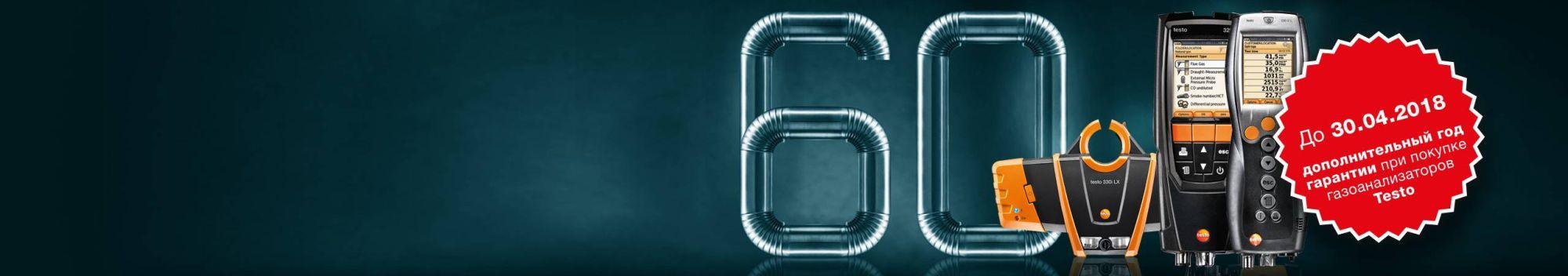 <strong>60 за 60:</strong> специальное юбилейное предложение