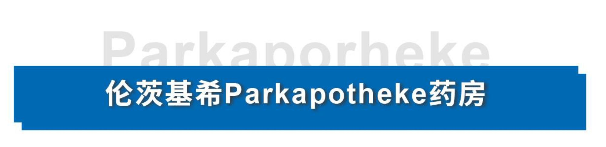 伦茨基希ParkApotheke药房