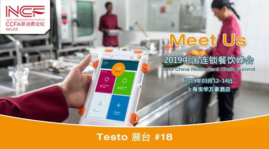 德图与您相约2019中国连锁餐饮峰会