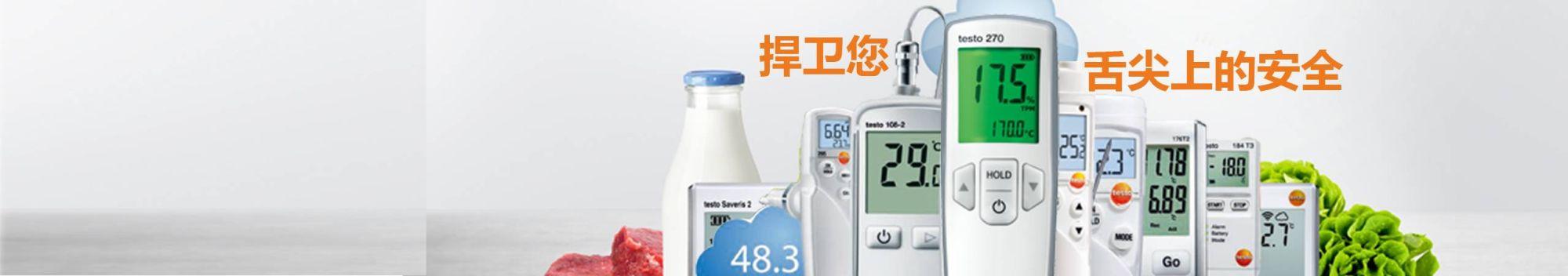 德图食品安全检测仪器<br /><strong>捍卫您舌尖上的安全</strong>