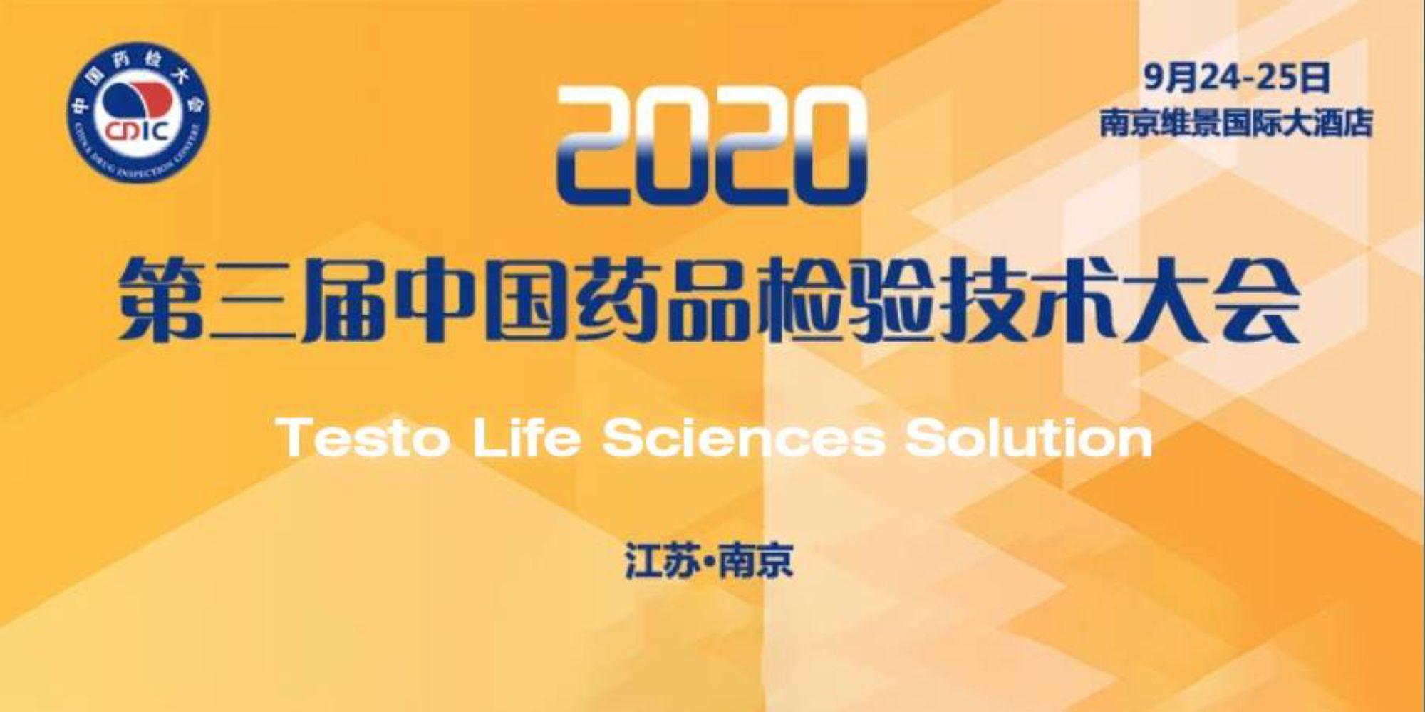 CN_20200924_Pharma_tradeshow_00.jpg