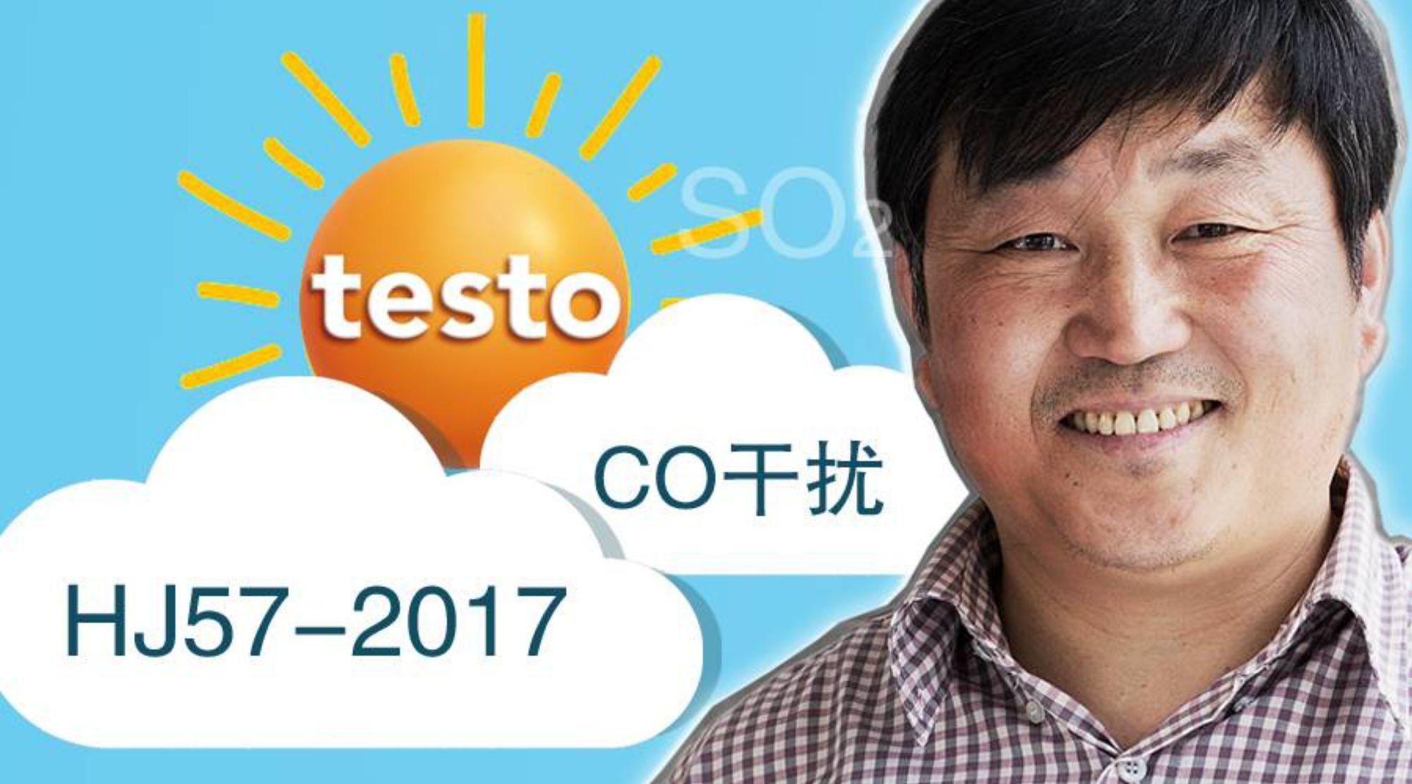 德图中国将设立专门的一氧化碳干扰实验室,接受试验委托,并出具相关报告。