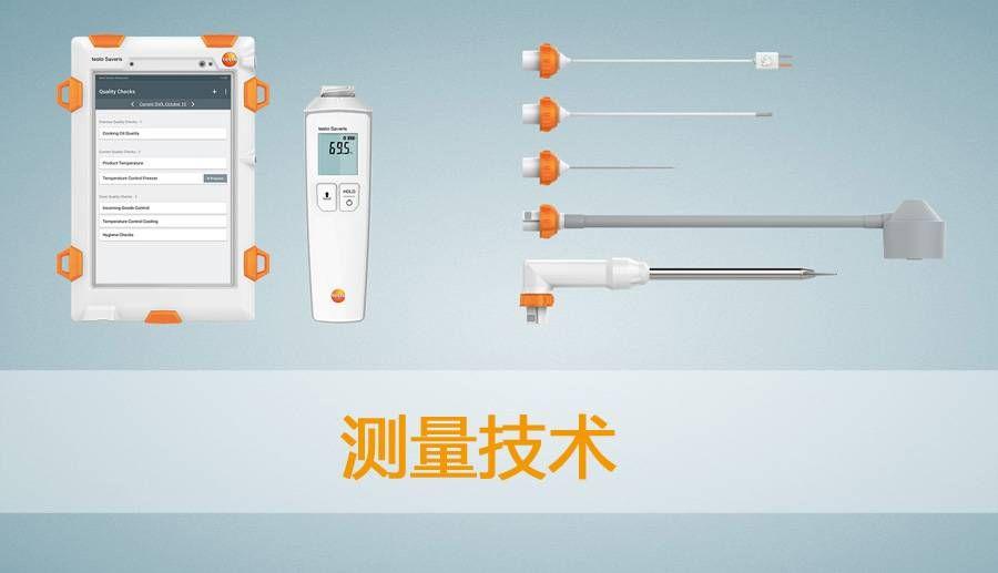 testo的成功依赖于不断创新的测量技术