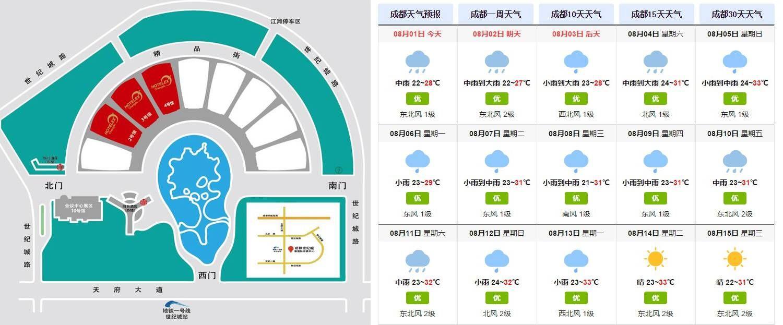 CN_20180801_food_trade_show_HOTELEX-03.jpg