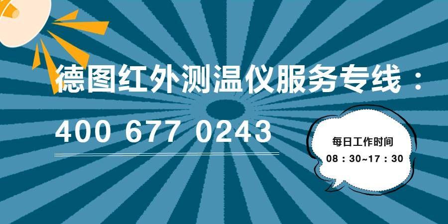 德图红外测温仪服务专线4006770243,持续为您答疑解惑