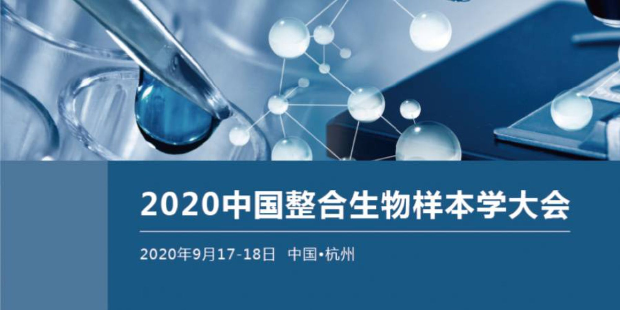 CN_20200924_Pharma_tradeshow_01.jpg