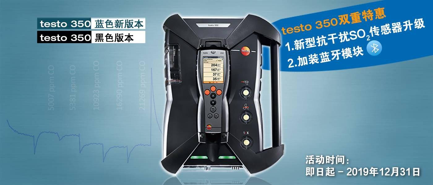 testo 350抗干扰SO2传感器升级