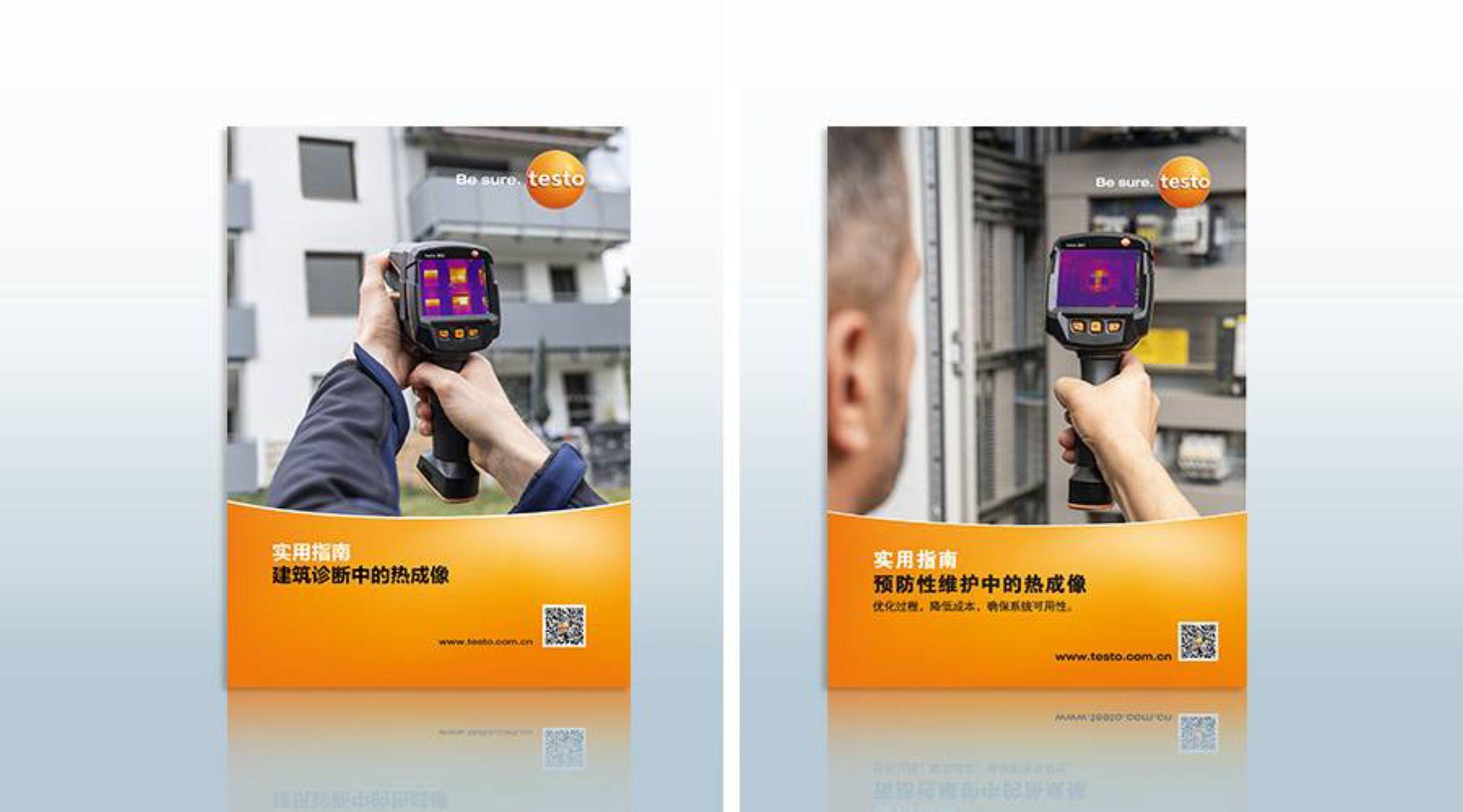 实用指南建筑诊断中的热成像预防性维护中的热成像