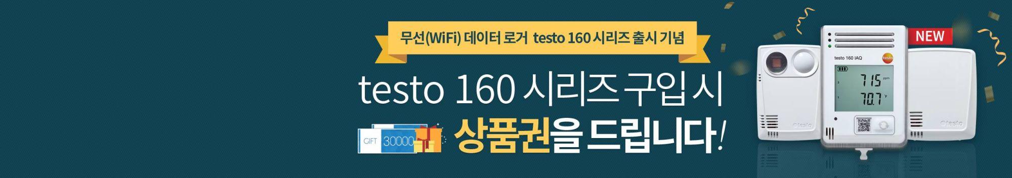 무선(WiFi) 데이터 로거<br/> testo 160 시리즈 출시