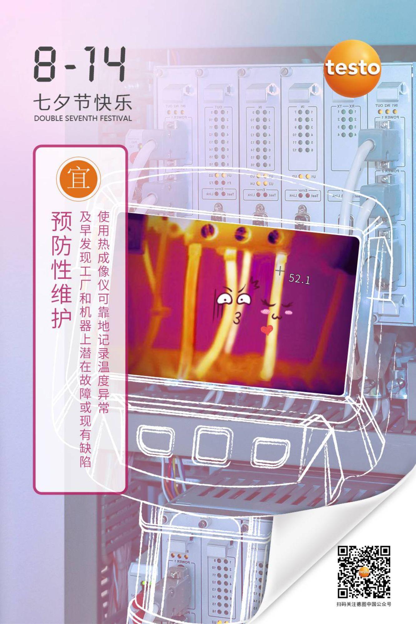 CN_20210812_ot_Newspage_qixi
