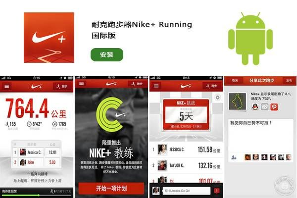 app_nike+running