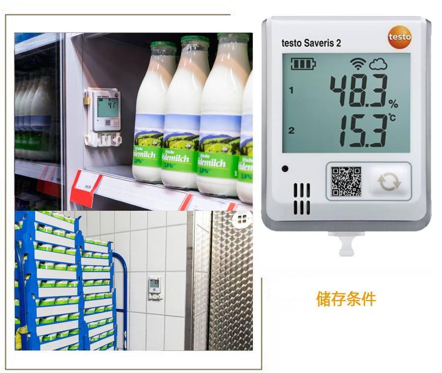 testo Saveris 2 WiFi型温湿度记录仪监测系统