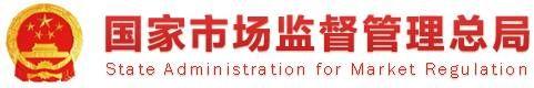 CN_20190814_Food_news_SAMR-Regulation-01.png