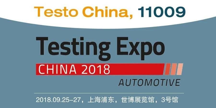 德图邀您参观 2018上海汽车测试展