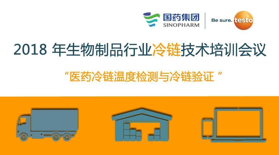 cn_20180413_pharma_news_wechat-banner.jpg