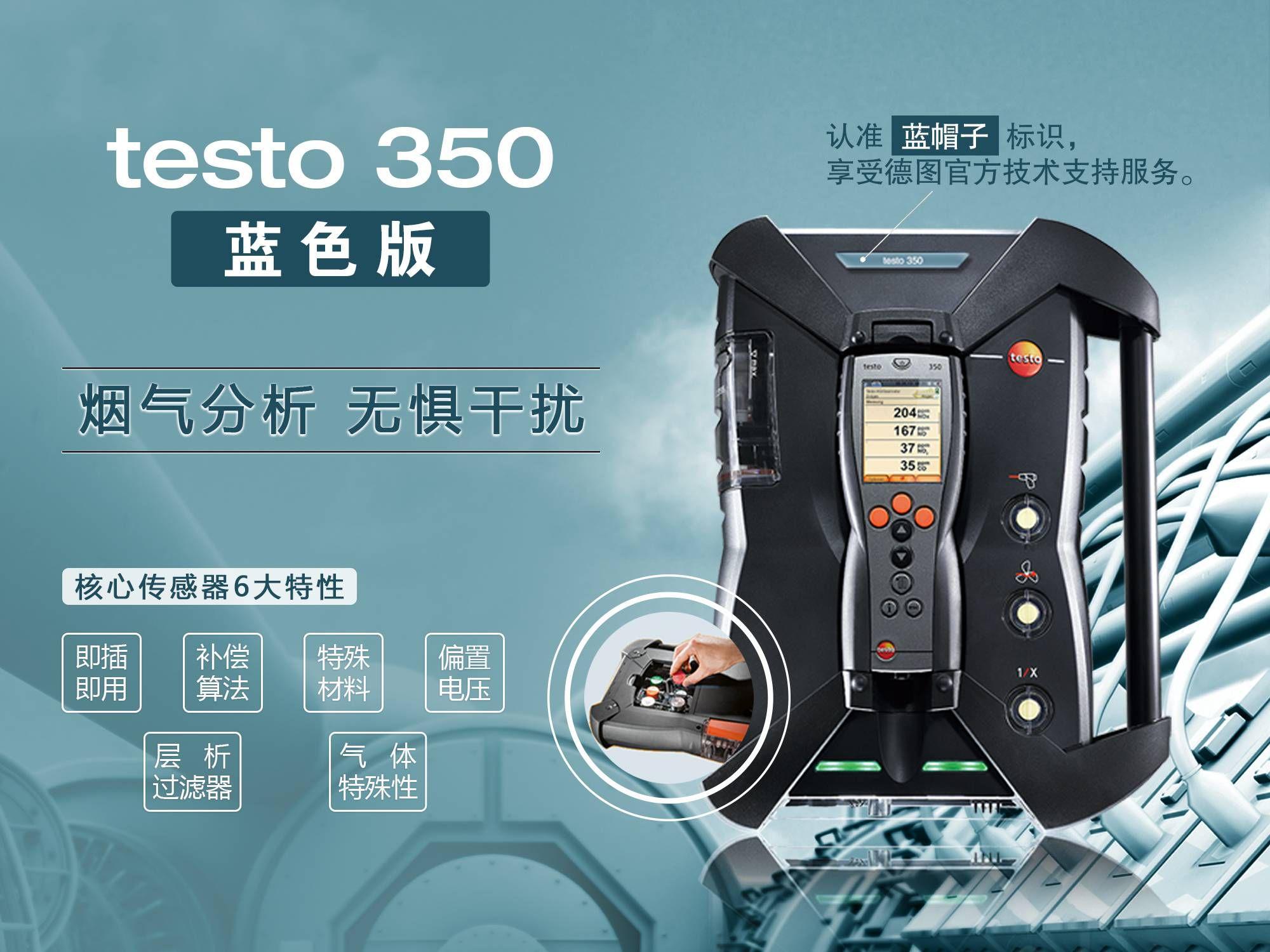 testo350蓝色新款烟气分析仪