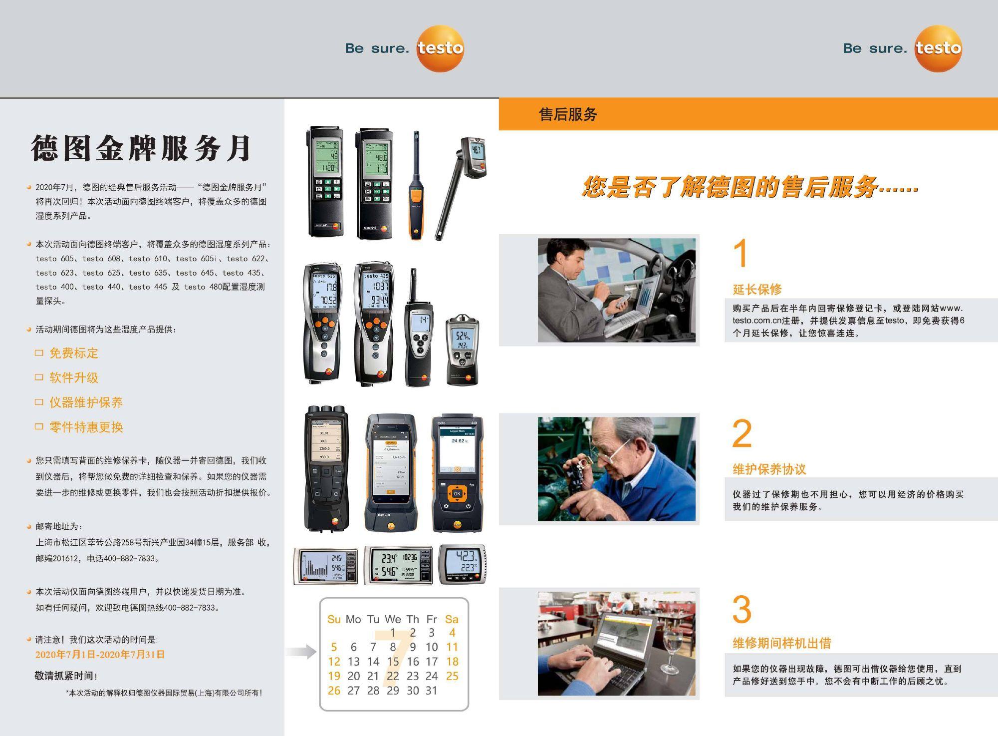 CN_20200630_HVACR_Humidity_Calibration_serivceV2.jpg