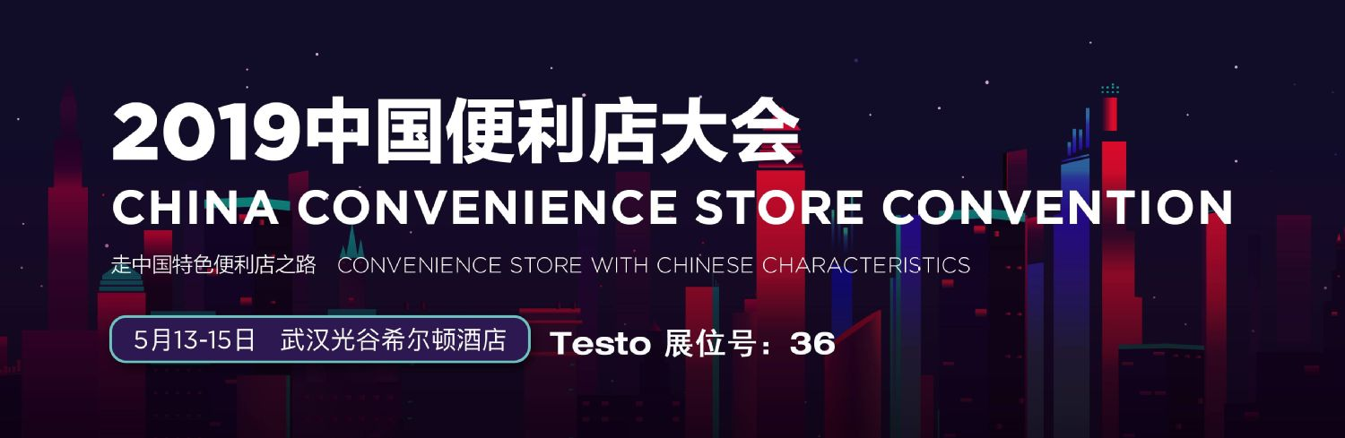 CN_20190506_Food_news_convenience_store_convention-01.jpg