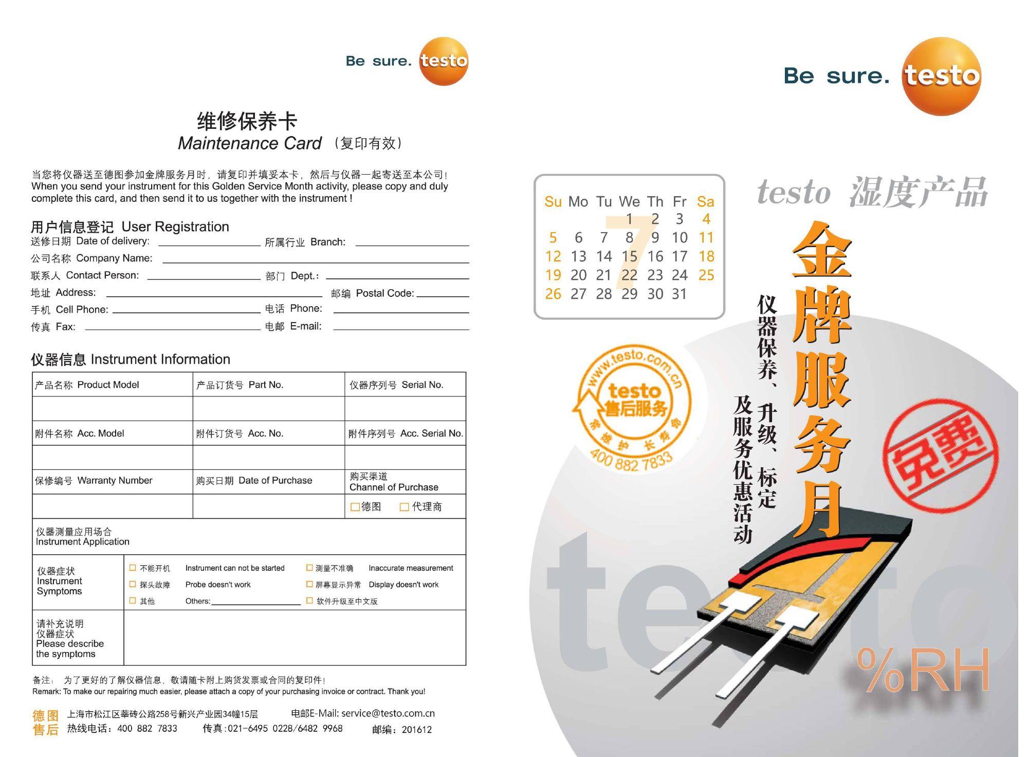 CN_20200630_HVACR_Humidity_Calibration_serivceV1.jpg