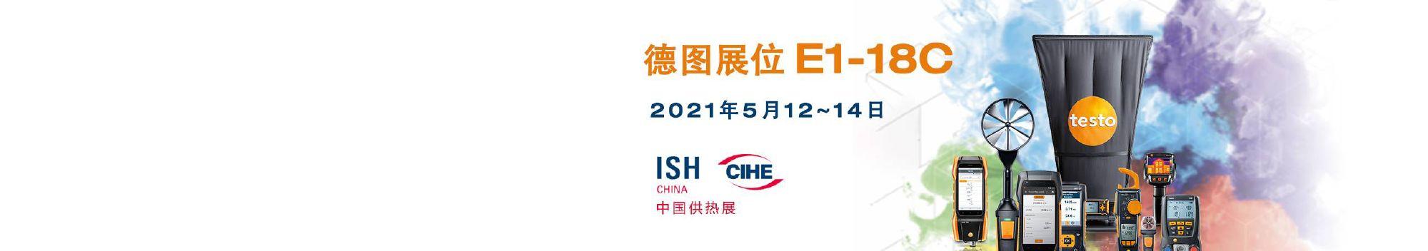 ISH China 2021 供热展 </br><b>德图展位 E1-18C</b> </br>欢迎您的莅临