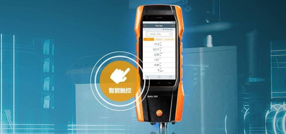 智能触控+远程操控 德图智能型烟气分析仪testo 300