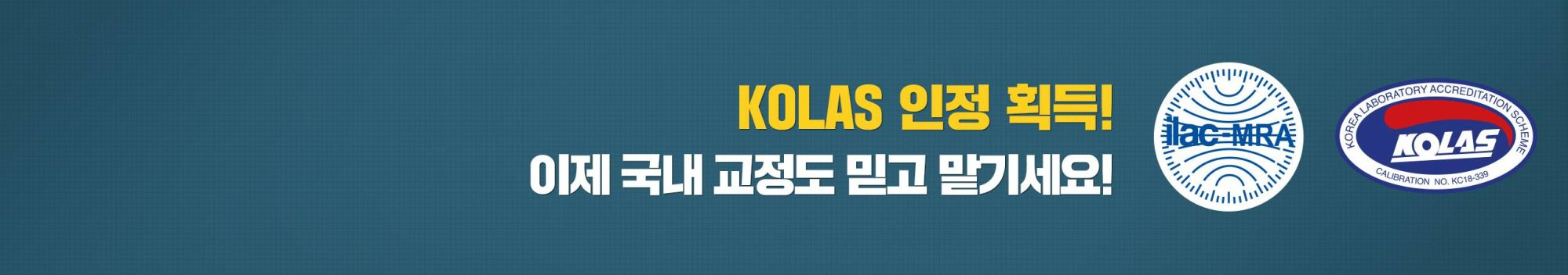 KOLAS 인정 획득 기념 프로모션