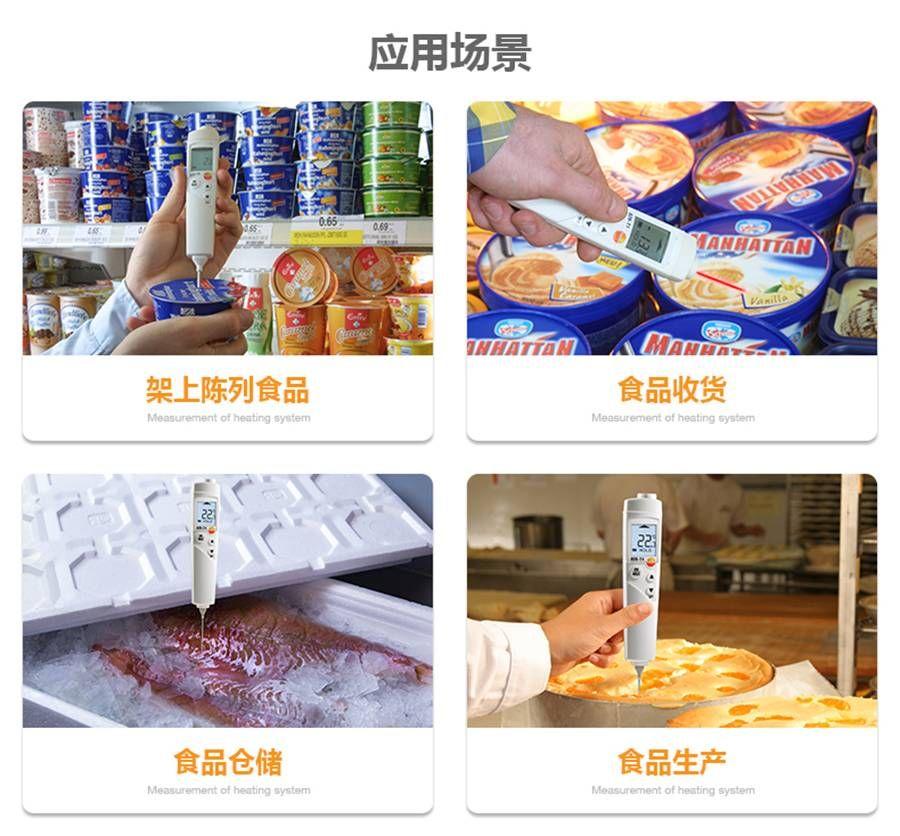 食品储存及生产加工过程中的温度检查,德图推荐:testo 826-T2 / T4红外及接触式测温仪