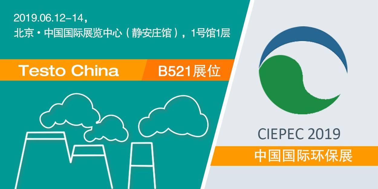 CN_20190605_GI_news_CIEPEC-01.jpg
