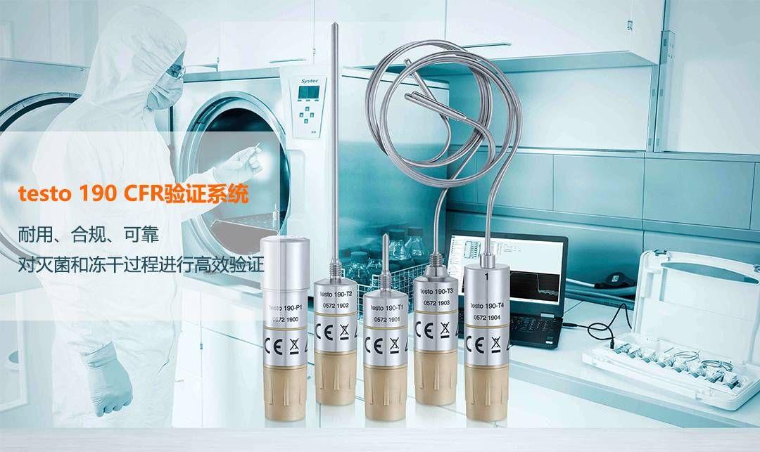 testo 190 CFR冻干灭菌验证仪系统
