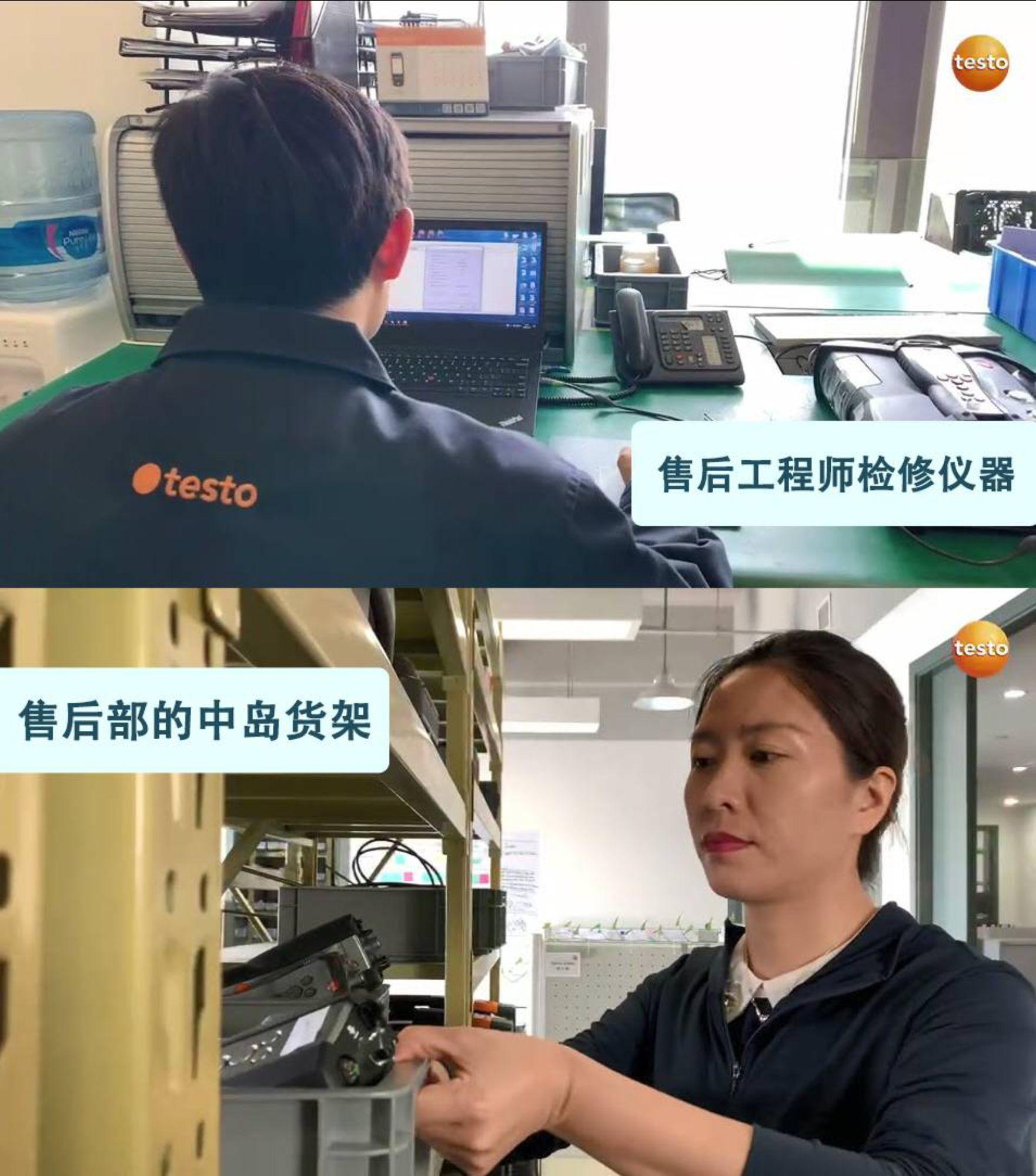 德图中国售后服务团队