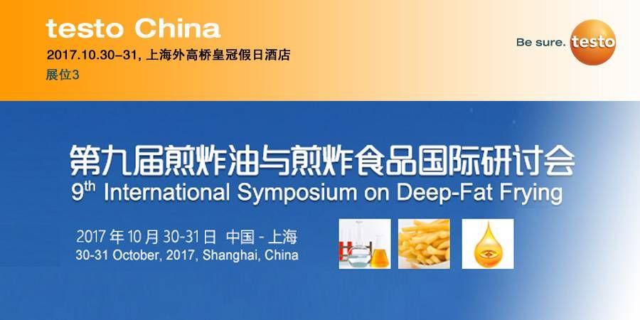 cn-20171030-Food-Oil seminar-NEWS-banner-900x450.jpg