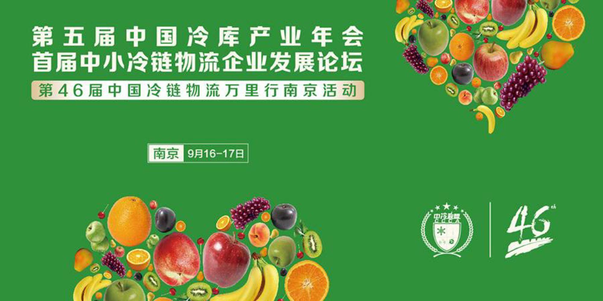 CN_20200916_Food_tradeshow_00.jpg
