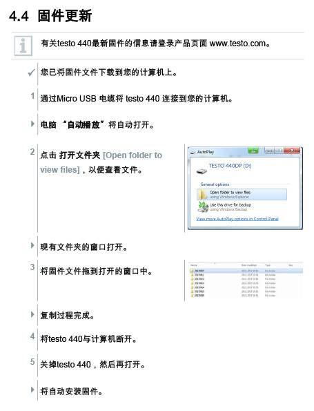 """您可参阅testo 440说明书4.4章""""固件更新""""完成升级,或查看以下步骤:"""