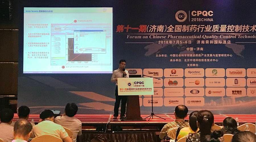 CN_20180711_Pharma_news_CPQC_11-02.jpg