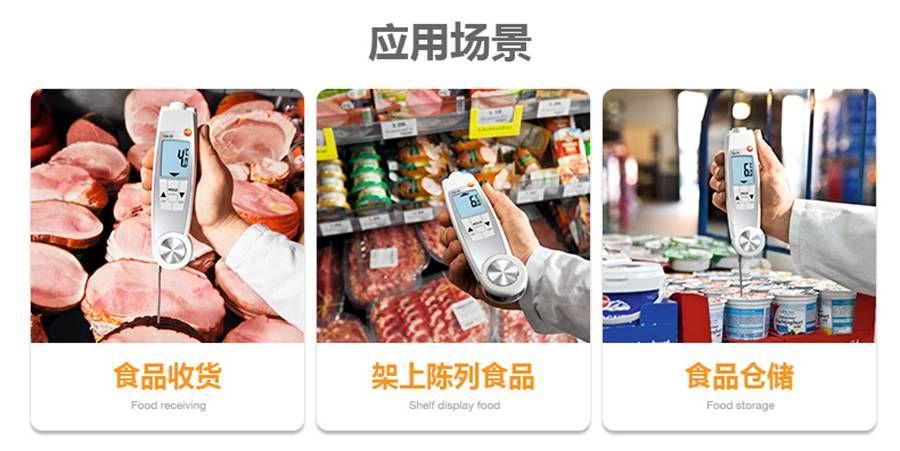 食品进货检测、快速检测单个或整箱食品的表面温度,德图推荐testo 104-IR红外及接触式二合一测温仪