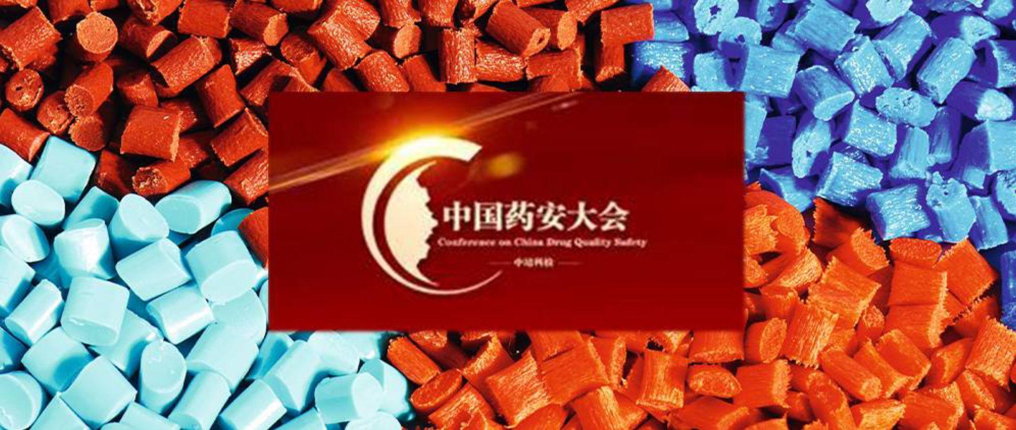 CN_20200803_Pharma_SZ_Quality_Safety-996x442.jpg