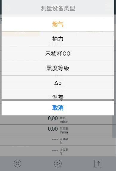 CN_201904_products_testo330i_app-02.jpg